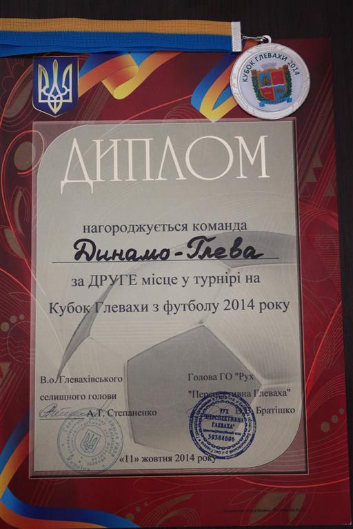 Серебряный призёр Кубка Глевахи по футболу 2014 года.